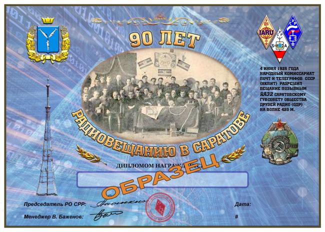 90 лет радиовещанию в Саратове RA32SA