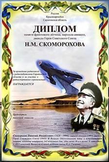 Саратов Радио Саратов Радио ДИПЛОМ памяти фронтового лётчика маршала авиации дважды Героя Советского Союза Н М
