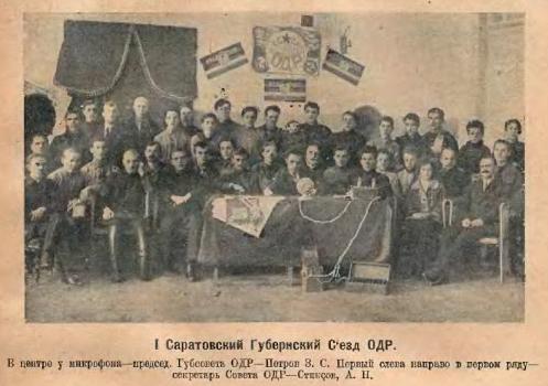 Собрание Саратовского радиоклуба, радиолюбители саратова